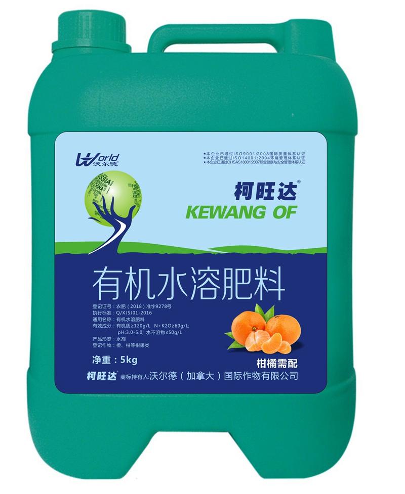 柑橘专用有机肥